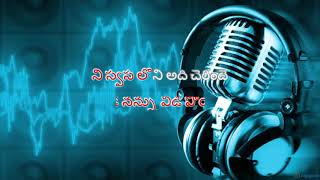 Nanu Nene Marachina Nee Todu Telugu Karaoke Song With Telugu Lyrics