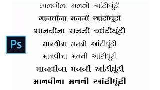 How to add and type Gujarati stylish font in Photoshop | સ્ટાયલિશ ફૉન્ટ