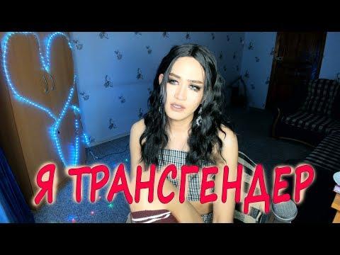 Я ТРАНСГЕНДЕР моя история