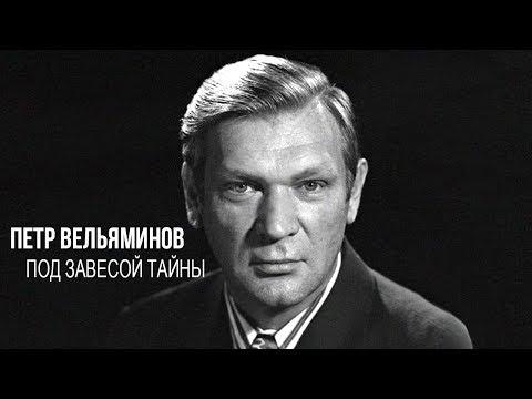 Петр Вельяминов. Под завесой тайны | Центральное телевидение