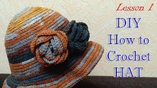 КАК ВЯЗАТЬ ШЛЯПУ КРЮЧКОМ МК 1 | DIY Crochet hat  - Lesson 1