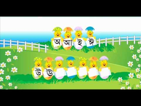 Bengali Nursery Rhyme - Alphabet - Bengali Kid Song ...