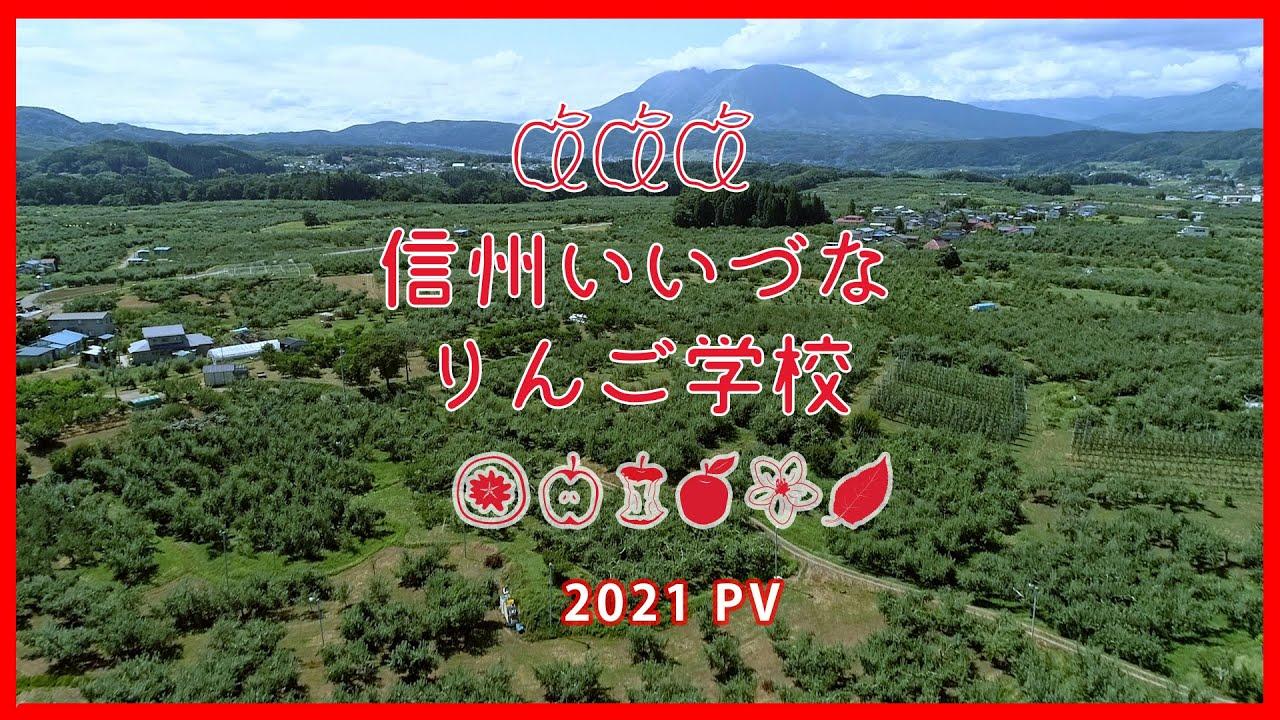 信州いいづなりんご学校 2021PV