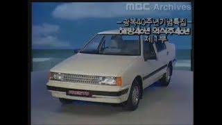 Hyundai Presto 1985 Commercial…