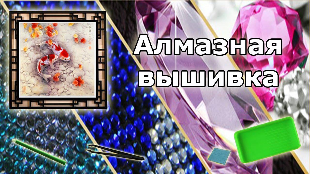 Алмазная вышивка недорого купить из китая