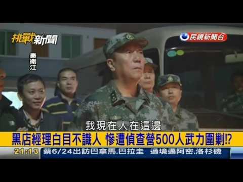挑戰新聞軍事精華版--網傳:解放軍長濫用職權,出兵砸店報復4星酒店?