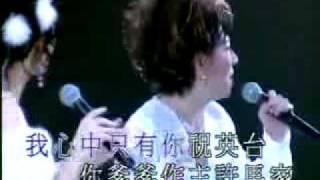 甄妮 + 凌波 -- -十八相送 (2000年演唱會)