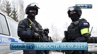 НОВОСТИ. ИНФОРМАЦИОННЫЙ ВЫПУСК 05.10.2017