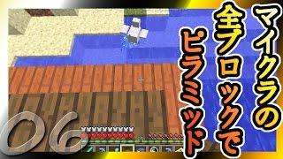 【Minecraft】マイクラの全ブロックでピラミッド Part6【ゆっくり実…