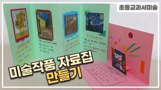 [초등교과서미술]미술 작품 자료집 만들기(with 클로…