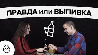 Правда или выпивка#18 - Инь и Ян (Катя и Никита)