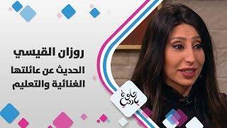 روزان القيسي - الحديث عن عائلتها الغنائية  والتعليم