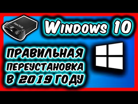 КАК ПЕРЕУСТАНОВИТЬ WINDOWS 10 С USB-ФЛЕШКИ 2019 ГОД