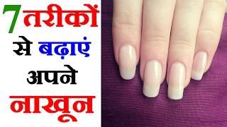 7 Long Nails Tips - नाखून लम्बे करने के चमत्कारी उपाय - Beauty Tips in Hindi By Sonia Goyal #121