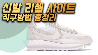 신발 리셀 사이트 해외직구방법 - 나이키사카…