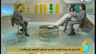 بالفيديو.. تفاصيل زيارة الوفد البرلماني المصري لبريطانيا