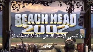 موسيقي لعبة بيتشهيد الرآئعة | Music wonderful game Beach Head