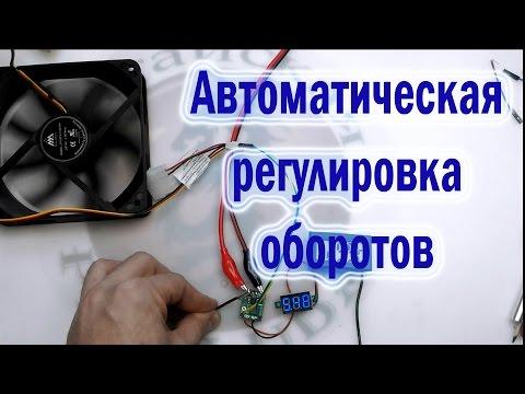 Автоматическая регулировка оборотов вентилятора по температуре