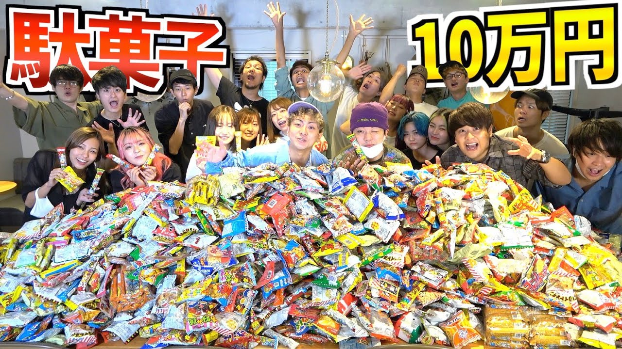 【20人⁉️】大人数の男女YouTuberで10万円分の駄菓子どこまで食べ切れる!?