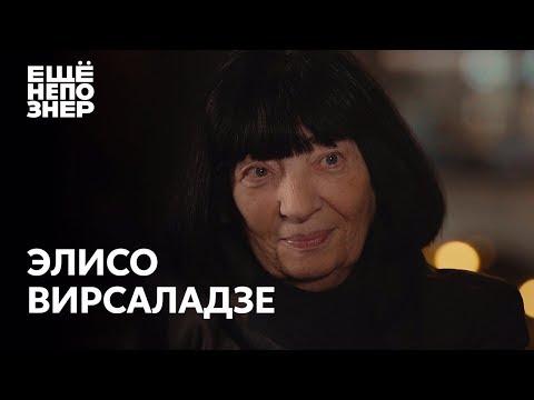 Элисо Вирсаладзе: «Кто здесь самый главный пианист»? #ещенепознер