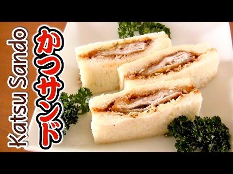 Katsu Sando (BEST Tonkatsu Sandwich Recipe) やわらか♪ かつサンドの作り方 - OCHIKERON - CREATE EAT HAPPY