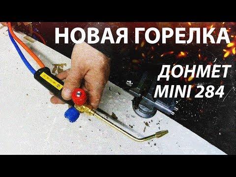 Новая горелка для пайки меди. Донмет Mini 284 это портативная газовая горелка для пайки медных труб.