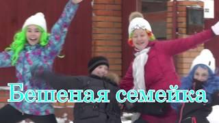 БЕШЕНАЯ СЕМЕЙКА сериал 2 сезон 1 серия