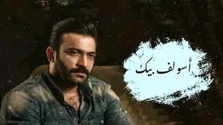 حصرياً مصطفى الربيعي    أسولف بيك    2020 Mustafa Al-Rubaie Asolf Bek
