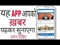 News पढ़कर सुनाने वाला APP | ज़रूर देखें | Latest Apps Of 2017 | Hindi/Urdu