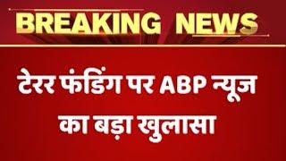 Huge Revelation On Terror Funding: Haryana Mosque Built With Hafeez Saeed's Money | ABP News