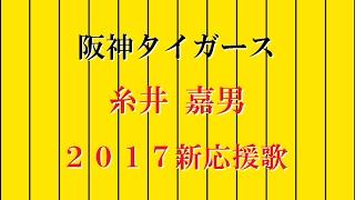 【2017新応援歌】糸井嘉男 阪神タイガース thumbnail