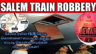 சேலம் ரயில் 5.78 கோடி கொள்ளையடித்தது எப்படி salem train robbery train Robbery Tamil beware of humans