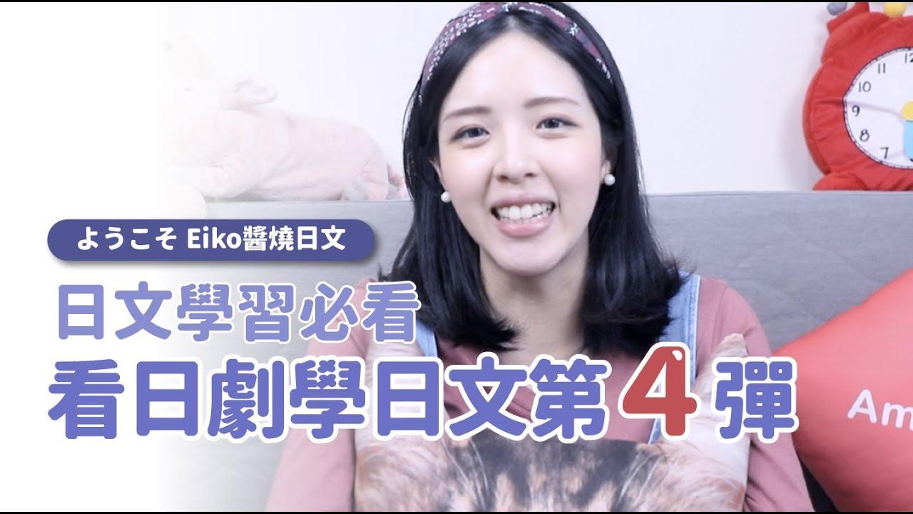 Eiko醬燒日文【日文學習必看 看日劇學日文第4彈 】 - YouTube