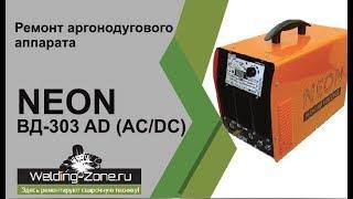 Ремонт NEON ВД 303 AD AC/DC | Зона-Сварки.РФ