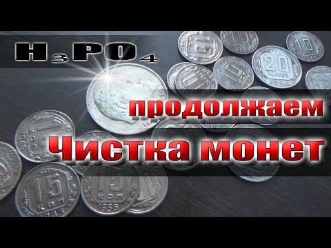 Как чистить монеты СССР с 1961г.? Нужна помощь!
