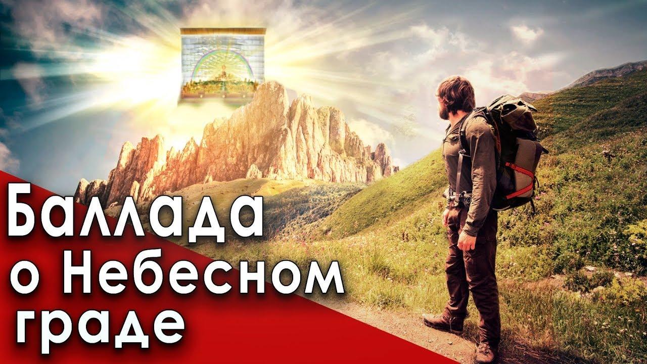 Добраться до небес/смотреть православные музыка клипы баллады