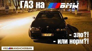 ГАЗ на BMW - вся правда! Личный опыт ГБО на М62 и М50.