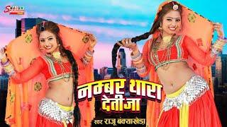 Rajasthani DJ Song 2019    नम्बर थारा देती जा    Asha Prajapat का धमाकेदार सांग HD