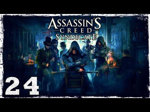 Смотреть прохождение игры [Xbox One] Assassin's Creed Syndicate. #24: Какой вкус у мести?