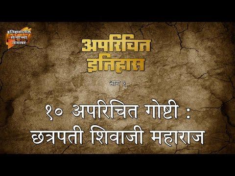 अपरिचित इतिहास - भाग एक: १० अपरिचित पैलू - छत्रपती  शिवाजी महाराज