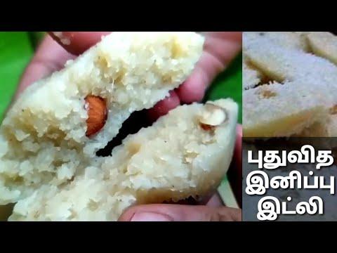 Sweet Idli Recipe | இனிப்பு இட்லி | SKIS | Tamil