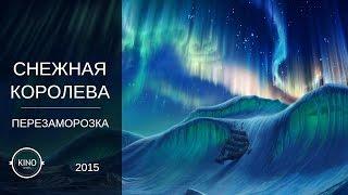 Снежная королева 2: Перезаморозка (2015) Тизер № 1