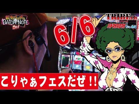 【BATCH NOTE2 Vol.18~バッチ~】スロット後編《ディスクアップ》★推し!:ビタ押し!?
