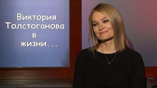 Виктория Толстоганова (редкие кадры)...