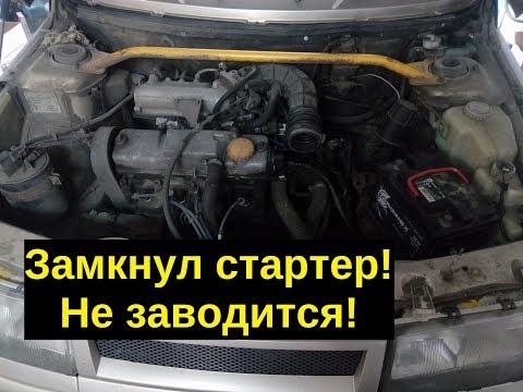 Замкнул стартер // Последствия
