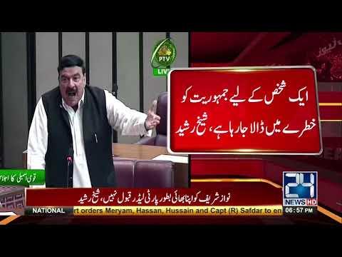Sheikh Rasheed speech in national assembly | 2 October 2017 | 24 News HD