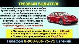 Услуга трезвый водитель Омск(, 2016-05-09T18:14:51.000Z)