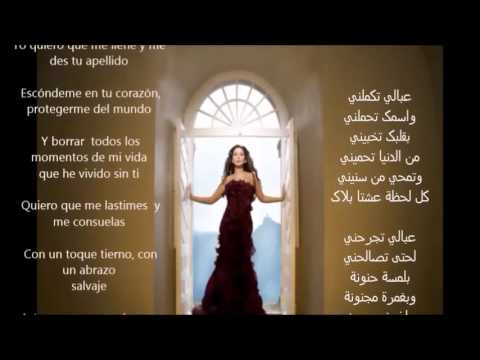 Mi Amor Quiero Canción Música árabe Subtitulos Español árabe Mohamed Kessentini