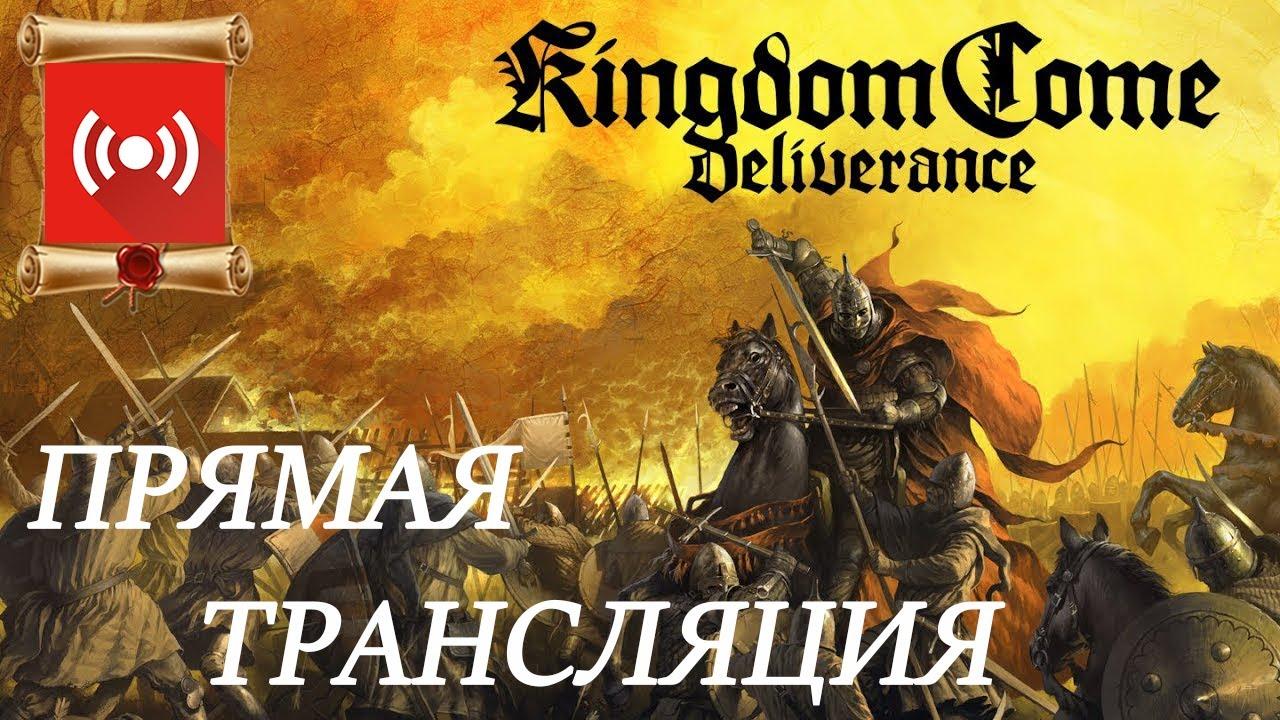 Kingdom Come: Deliverance #24. Прямая трансляция ► OniX_PlaY