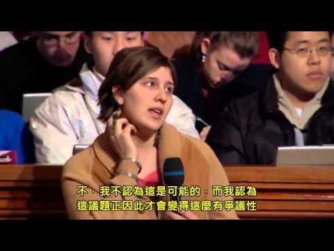 Nice debate of homosexuality at Harvard University Law School 哈佛法學院對同性婚姻的激辯